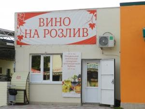 вид магазина вина с улицы Красная